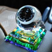 創意汽車香水車內飾品水晶擺件車飾鐘表除異味用品座式車載香水座