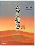 小叮噹的店- 鋼琴譜 台灣組曲:鋼琴三重奏(附小提琴、大提琴譜本) P838