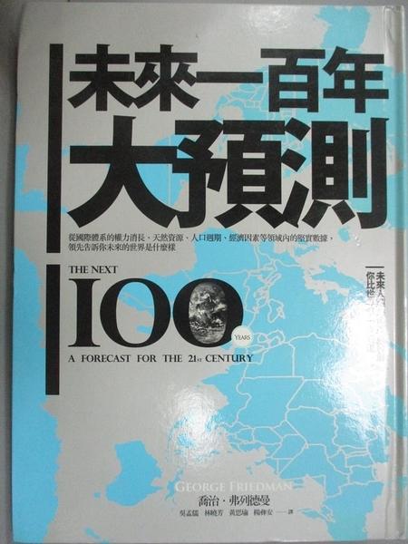 【書寶二手書T1/社會_YEN】未來一百年大預測_喬治.弗列德曼