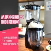 【12h快速出貨】 電動咖啡磨豆機 家用義式磨粉機 研磨機 平刀磨盤