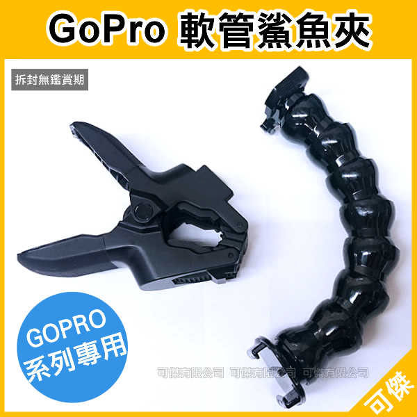 可傑 Gopro 專用配件 軟管鯊魚夾 大力夾 支架 鱷魚夾 萬向彎管 副廠 牢固可調整角度 適用GOPRO系列