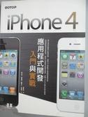 【書寶二手書T7/電腦_WFF】iPhone 4應用程式開發入門與實戰_楊正洪/蘇偉基/鄭齊心/杜理淵, 鍾政欣