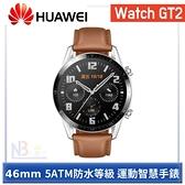 【4月限時促,送時尚禮盒】華為 Huawei Watch GT2 砂礫棕 真皮錶帶 46mm
