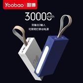 行動電源 羽博30000毫安行動電源大容量雙輸出三輸入台燈行動電源手機快充  艾維朵