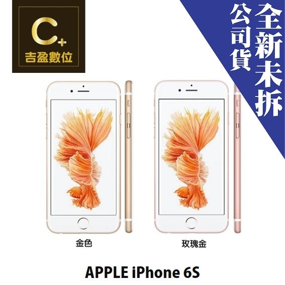 APPLE iPhone6S 32G 6S  4.7吋 空機 板橋實體店面 【吉盈數位商城】 i6S