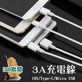 ❖7-11今日299免運❖1米 一對三充電線 三合一 安卓 IOS TYPE-C 快充【C0216】