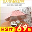 冬天保溫加大折疊菜罩子 加厚廚房菜罩 廚房鋁箔食物罩【AE02712】i-style居家生活