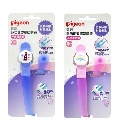 【愛吾兒】貝親 pigeon 多功能矽膠奶嘴鍊 彩虹/高塔