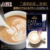 日本 AGF CAFE LATORY 濃厚奶茶 (6入) 66g 奶茶 厚奶茶 即溶 沖泡 沖泡飲品