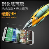 【TG】HTC m9 desire820 m8 m7 Eye 非滿版鋼化玻璃膜 610 E8 蝴蝶2 HTC Butterfly 2 0.3mm弧邊 816 鋼化膜
