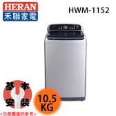 【HERAN禾聯】10.5KG手洗式定頻洗衣機 HWM-1152 送基本安裝 免運費