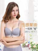 新款無痕內衣套裝女性感文胸聚攏小胸無鋼圈上托收副乳防下垂胸罩『小宅妮時尚』