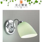 【光之饗宴】單燈壁燈