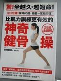 【書寶二手書T1/養生_HPR】比肌力訓練更有效的神奇健骨操_勇崎賀雄