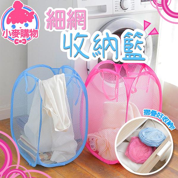 現貨 快速出貨【小麥購物】細網收納籃【Y417】 彩色摺疊洗衣籃 置物籃 髒衣籃 玩具藍 分類藍