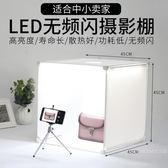攝影燈45cm小型LED攝影棚 補光套裝淘寶拍攝拍照燈箱柔光箱簡易攝影道具