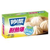 妙潔 耐熱袋1斤135入【愛買】