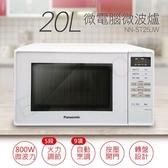 【國際牌Panasonic】20L微電腦微波爐 NN-ST25JW-超下殺