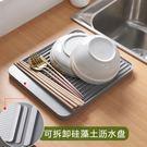 硅藻土瀝水盤珪藻土矽藻土瀝水架碗筷瀝水托盤碗筷架【Z90504】