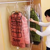 側拉可掛式真空壓縮袋壓縮袋整理袋真空密封換季防潮衣物防塵罩67x90 【N225 】 家