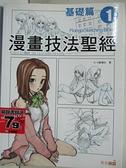 【書寶二手書T9/藝術_KSU】漫畫技法聖經1-基礎篇_CC動漫社