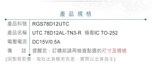 『堃喬』UTC 78D12AL-TN3-R DC15V/0.5A 穩壓IC TO-252『堃邑Oget』