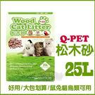 [寵樂子]《日本Q-PET》環保松木砂-...