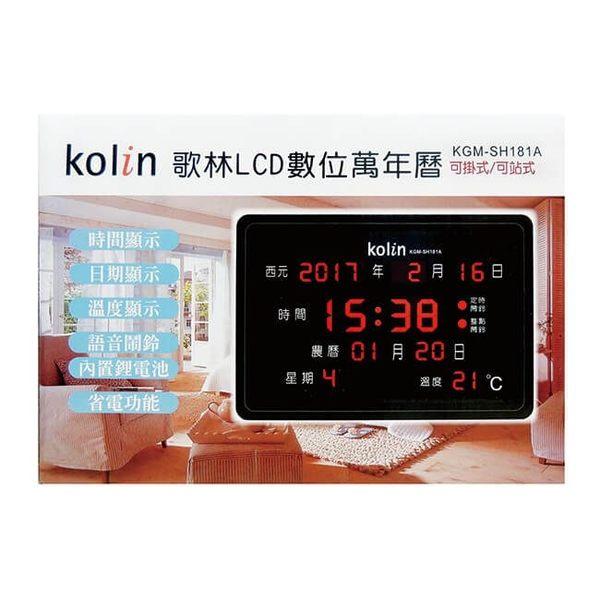 Kolin 歌林 LCD數位萬年曆 黑色  KGM-SH181A (公司 開店 時鐘 日曆)