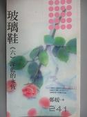 【書寶二手書T7/言情小說_CRM】玻璃鞋(六)_鄭媛