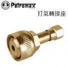 丹大戶外【Petromax】德國 打氣轉接座 銅/HK500 HK150專用/煤油汽化燈 EZ-M