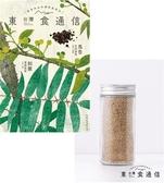 (加價購)東台灣食通信  第2期/2018+台東長濱刺蔥海鹽