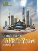 【書寶二手書T1/法律_MNV】台資銀行中國大陸債權確保實務:法院判例26-50_台資銀行大陸從業