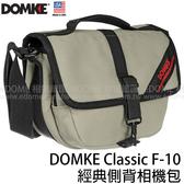 DOMKE Classic F-10 經典單肩側背相機包 灰色 (6期0利率 免運 華曜貿易公司貨) 美國製 JD 700-00G Gray
