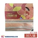 【雙鋼印】台灣國際生醫 醫用口罩 雙鋼印...