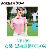 POSMA PGM 女裝 短袖 POLO衫 立領 素色 休閒 舒適 透氣 粉 YF189PNK