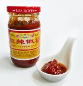 【台灣尚讚愛購購】志斌食品(股)公司-紅辣椒醬230g