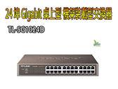【免運+24期零利率】全新 TP-LINK TL-SG1024D 10/100/1000Mbps 24埠 桌上型交換器 Switch
