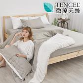 #HT015#絲柔親膚奧地利TENCEL天絲3.5尺單人床包+枕套+雙人舖棉兩用被三件組-台灣製(限2組超取)