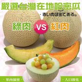108元起【果之蔬-全省免運】台灣超甜爆汁哈密瓜X2顆(800g±10%/顆)