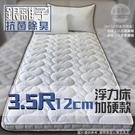 【嘉新名床】銀離子 ◆ 浮力床《加硬款 ...