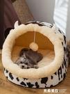 狗窩冬天保暖四季通用房子小型犬泰迪床墊可拆洗貓窩寵物狗狗用品ATF 米希美衣