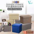 折疊收納椅(方形) 多功能可折疊收納凳 收納儲物凳 多功能儲物凳 現貨【VENCEDOR】