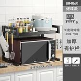 微波爐置物架 可伸縮廚房置物架雙層家用台面桌面收納用品電飯煲烤箱微波爐架子【幸福小屋】