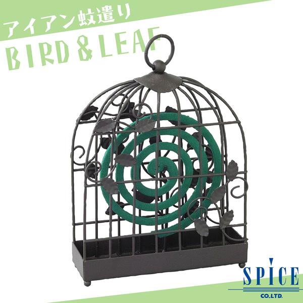 【日本 SPICE】日系 BIRD & LEAF 造型蚊香盒 / 露營 登山 防蚊