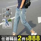 任選2件888牛仔褲修身水洗牛仔褲九分褲...
