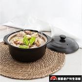 煤氣灶砂鍋燉鍋家用燃氣煲湯石鍋拌飯米線煲仔飯 ~探索者戶外 館~