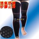 【ALEX】壓縮全腿套(1雙) T-73...
