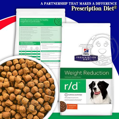 【培菓平價寵物網】美國Hills希爾思》犬處方 r/d™ 超重犬/健康減重-8.5LB