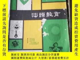 二手書博民逛書店罕見汕頭教育1988年Y14481