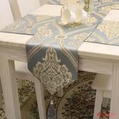 桌布 桌旗歐式現代簡約高檔輕奢華客廳茶几布藝高檔餐桌巾時尚床旗美式 4色